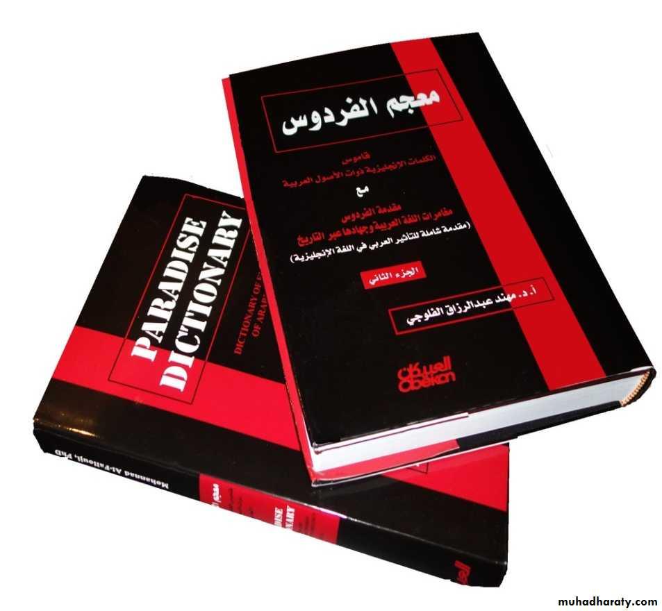 The spleen pptx - د  مهند - Muhadharaty